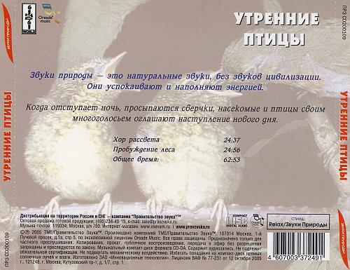 Звуки природы - Утренние птицы (2005)