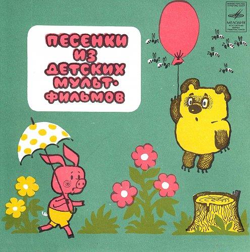 Песенки из детских мультфильмов (1972) [EP Д-00033163-4]