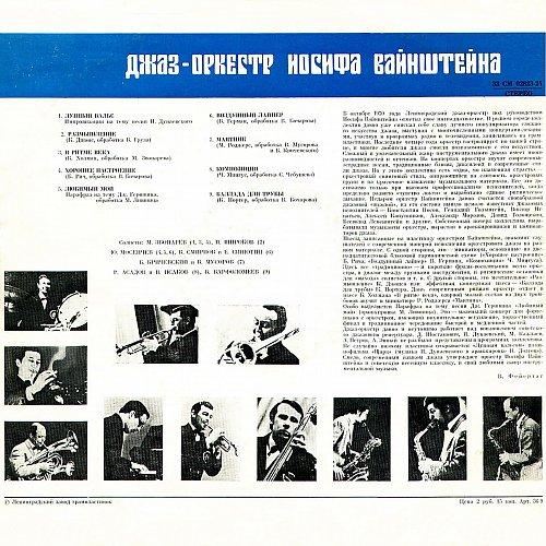 Вайнштейн Иосиф - Джаз-оркестр под руководством Иосифа Вайнштейна (1971) [С60-02823-4]