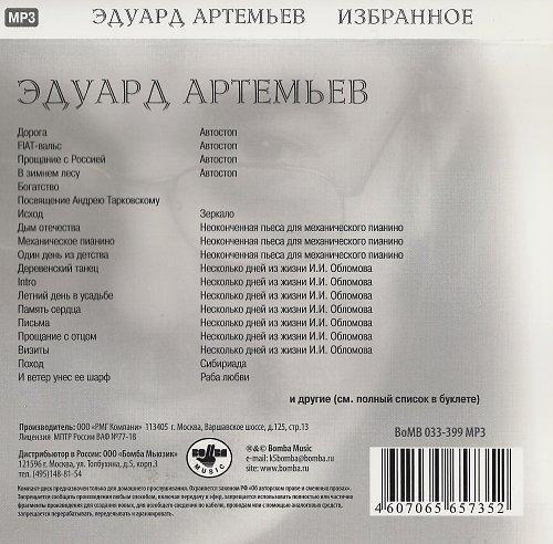 Артемьев Эдуард - Избранное (2007)