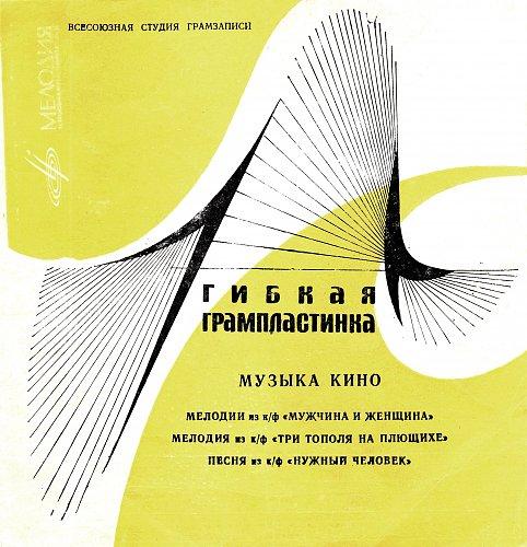 """Музыка кино - 1. Мелодия из к/ф """"Мужчина и женщина"""" (1968) [Flexi ГД-0001115-6]"""