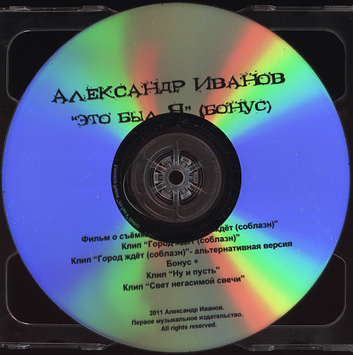 Иванов Александр - Это был я (2011)