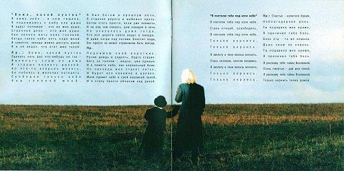 Иванов Александр - Грешной души печаль (1996)