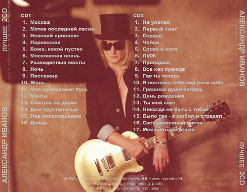 Иванов Александр - Лучшее (2011)