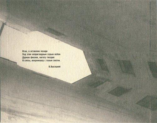 Иванов Александр - Когда вырастут крылья (2000)