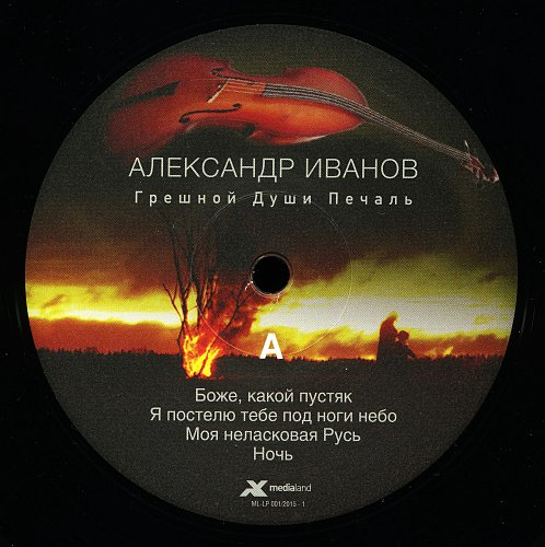 Иванов Александр - Грешной души печаль (2015) [2LP Media Land ML-LP 001/2015]