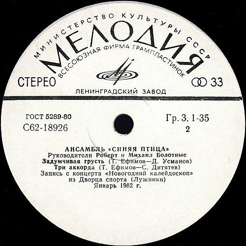 Синяя птица, ансамбль - 1. Подорожник (1983) [EP С62 18925 005]