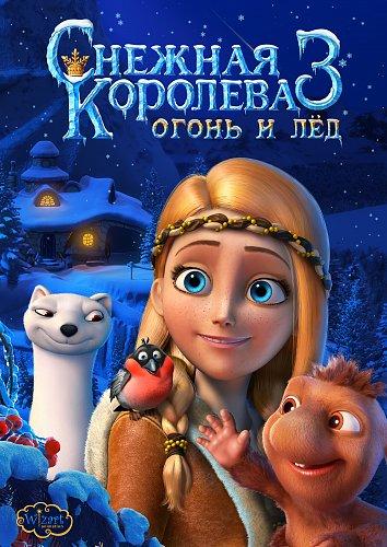 Снежная королева 3: Огонь и лед / Snow Queen 3 (2016)