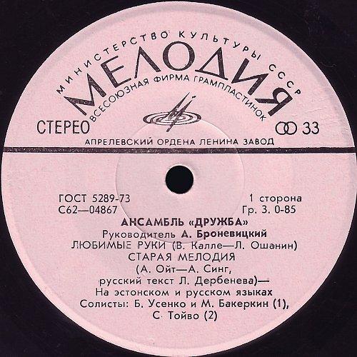 Дружба, ансамбль п/у А. Броневицкого - 1. Любимые руки (1974) [EP С62-04867-68]