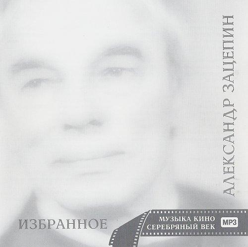 Зацепин Александр - Избранное (2007)