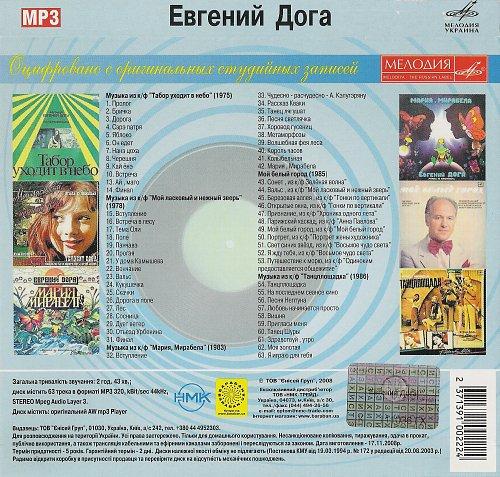 Дога Евгений - Музыка из кинофильмов (2008)