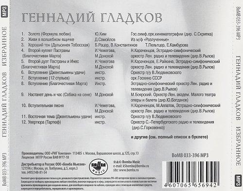 Гладков Геннадий - Избранное (2007)