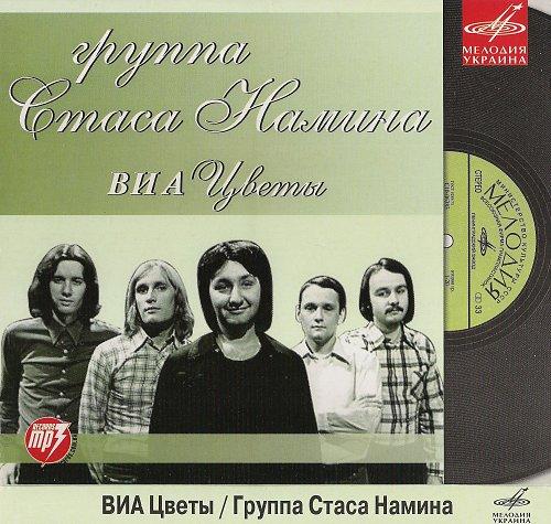 группа Стаса Намина (ВИА Цветы) - Избранное (2008)