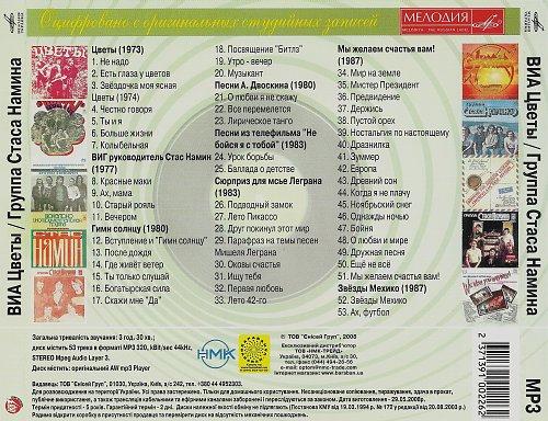 Цветы (группа Стаса Намина) - Избранное (2008)