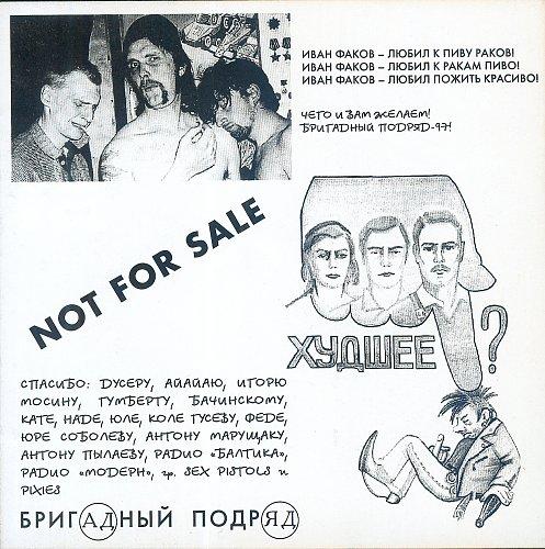 Бригадный Подряд - Худшее (1997)