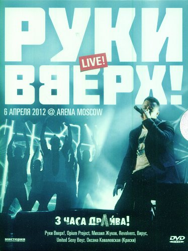 Руки вверх! - 3 часа драйва (2012)