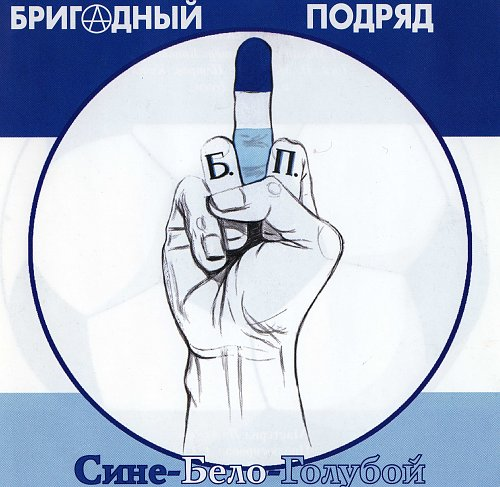 Бригадный Подряд - Сине-Бело-Голубой (1999)