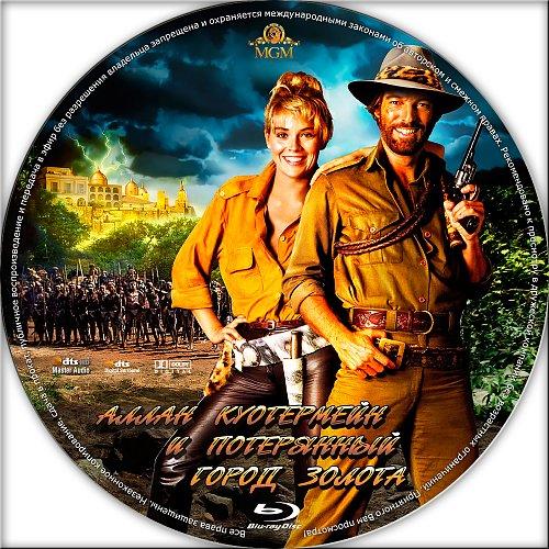 Аллан Куотермейн и потерянный город золота / Allan Quatermain and the Lost City of Gold (1986)