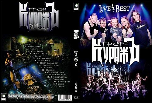 Гран-КуражЪ - Live & Best (2013)