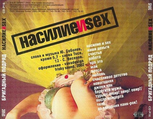 Бригадный Подряд - Насилие и Sex (2003)