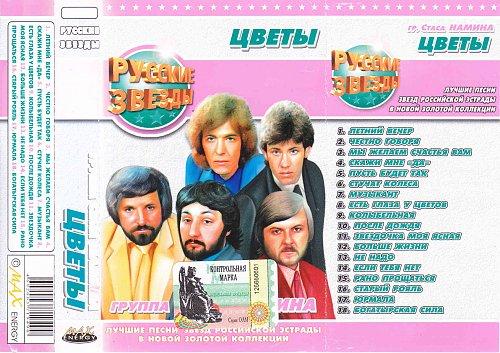 Цветы (группа Стаса Намина) - Русские звёзды (2004)