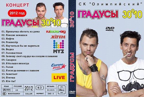 Градусы - Концерт в Олимпийском (2012)