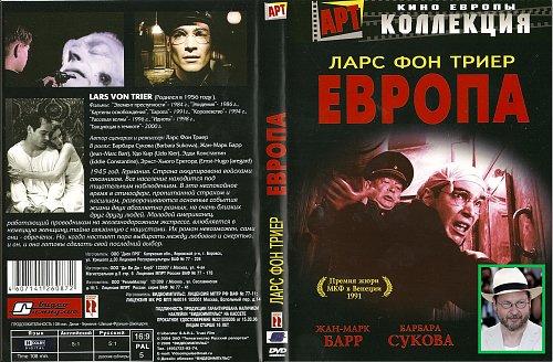 ЕВРОПА / Europa (1991)