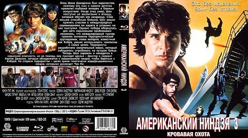 Американский ниндзя 3 / American Ninja 3
