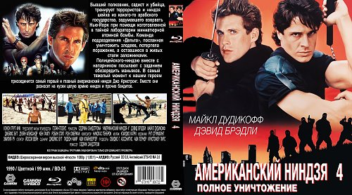 Американский ниндзя 4 / American Ninja 4 (1990)