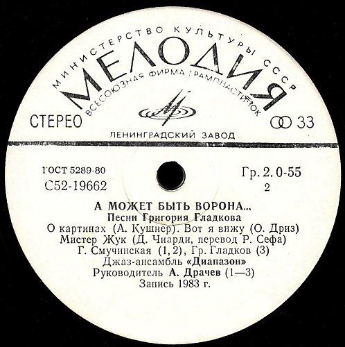 Гладков Григорий - А может быть, ворона... - Песни Григория Гладкова (1983) [EP С52-19661-2]