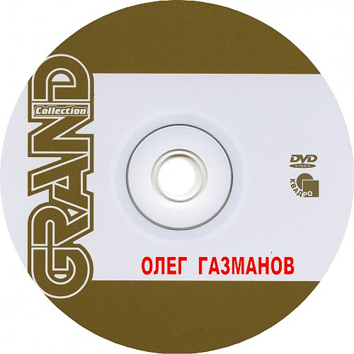 Газманов Олег - Grand Collection (2008)
