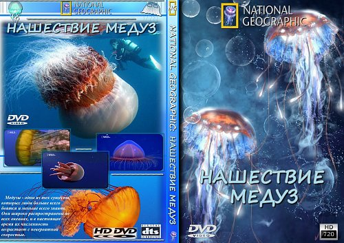 National Geographic: Нашествие медуз / Jellyfish invasion (2007)