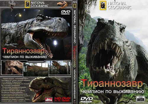 National Geographic: Тираннозавр: Чемпион по выживанию / Tyrannosaur Rex: Ultimate Survivor (2015)