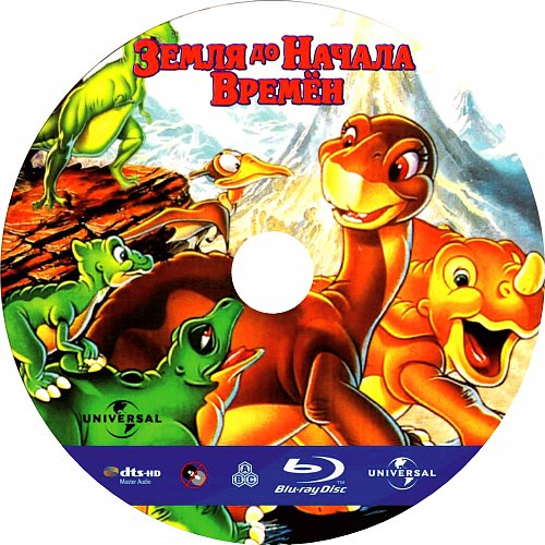 Земля до начала времен / The Land Before Time (1988)