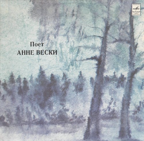 Вески Анне - Поет Анне Вески (1982) [LP С60 19801 007]