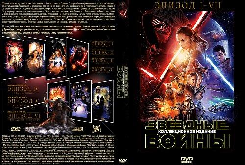 Звёздные войны 1-7