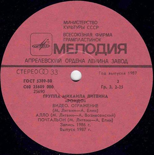 Рондо, группа Михаила Литвина - 1.Самый умный класс (1987) [LP C60 25689 000]