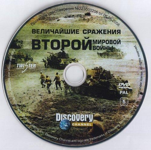 Discovery: Величайшие сражения Второй мировой войны (2003)