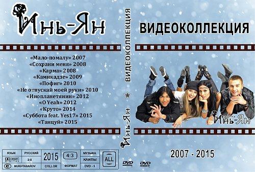 Инь-Ян - Видеоколлекция (2015)