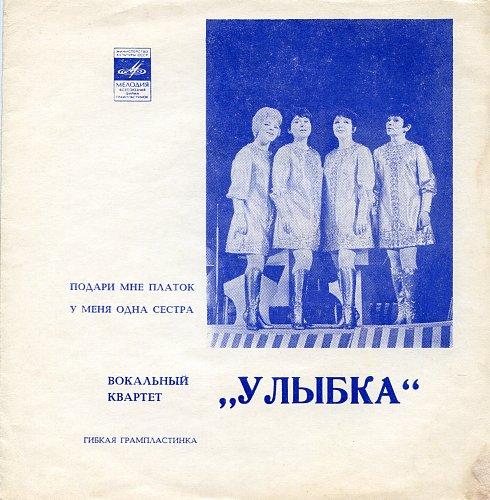 Улыбка, вокальный квартет - 1. Подари мне платок (1972) [Flexi ГД-0002789]