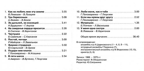 Улыбка, вокальный квартет - Как не любить мне эту землю (2007)