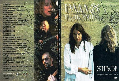 Рада и Терновник - Живое (2008)