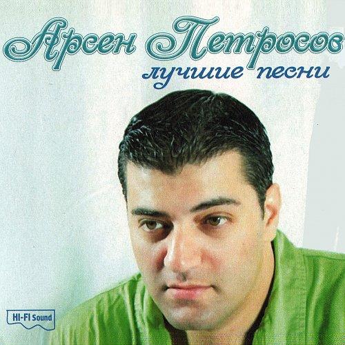 Петросов Арсен - Лучшие песни (2010)