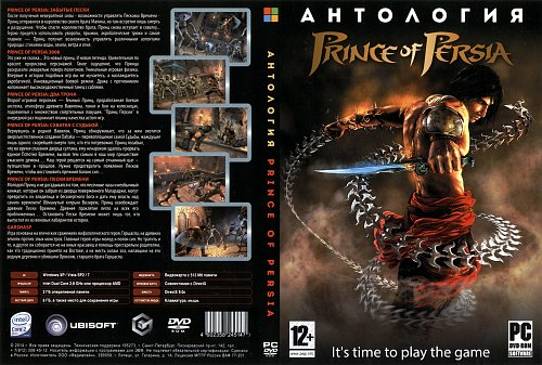 Prince of Persia Антология