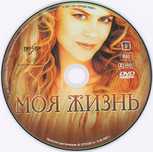 Моя жизнь / My Life (1993)