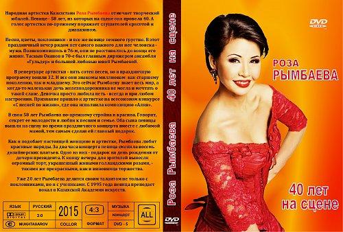 Рымбаева Роза - 40 лет на сцене (2015)
