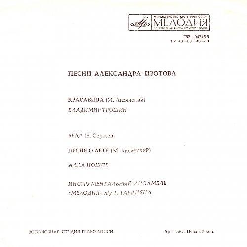Изотов Александр - Песни Александра Изотова (1974) [Flexi Г62-04245-6]
