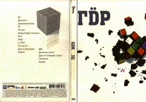 ГDР - IQ (2006)