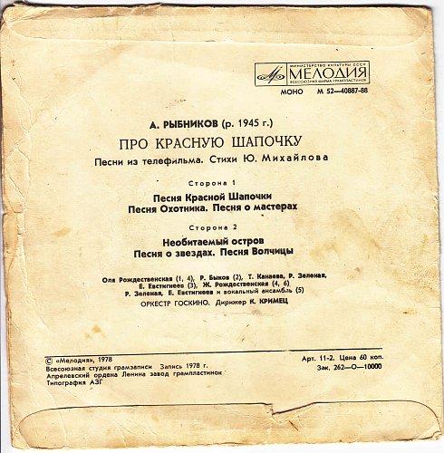 Рыбников Алексей - Про Красную Шапочку (песни из телефильма) (1978) [EP M 52-40887-88]