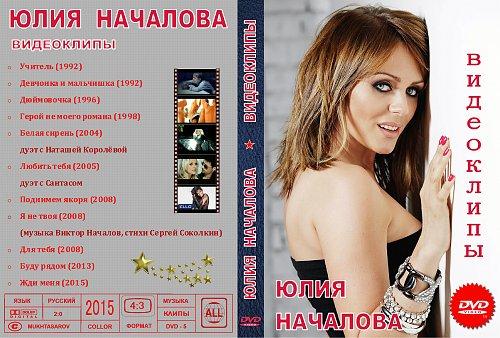 Началова Юлия - Видеоклипы (2015)